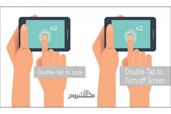 كيف تجعل هاتفك الذكي يشتعل وينطفئ فقط بمجرد لمس الشاشة مرتين !