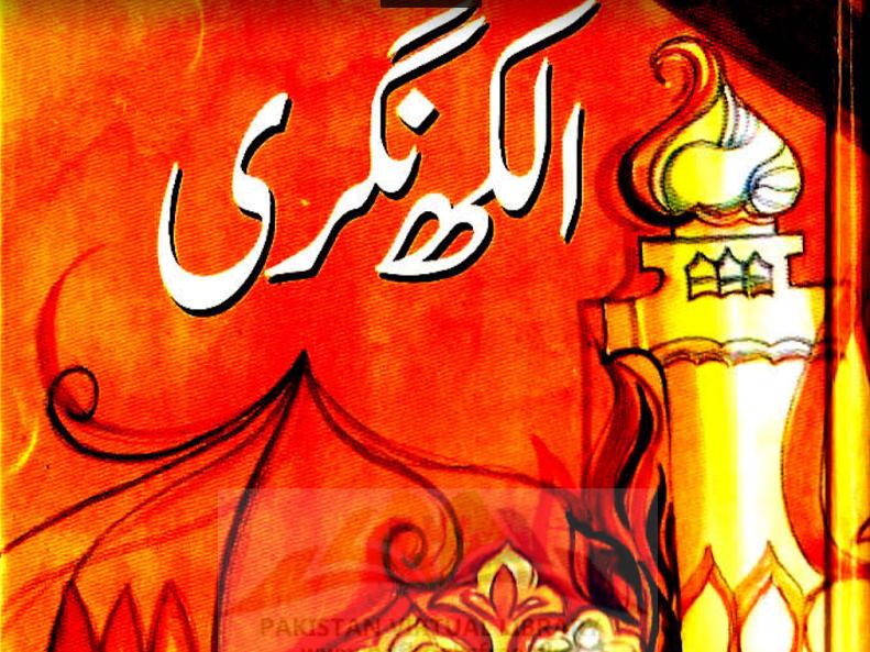 Pdf mumtaz alakh mufti by nagri