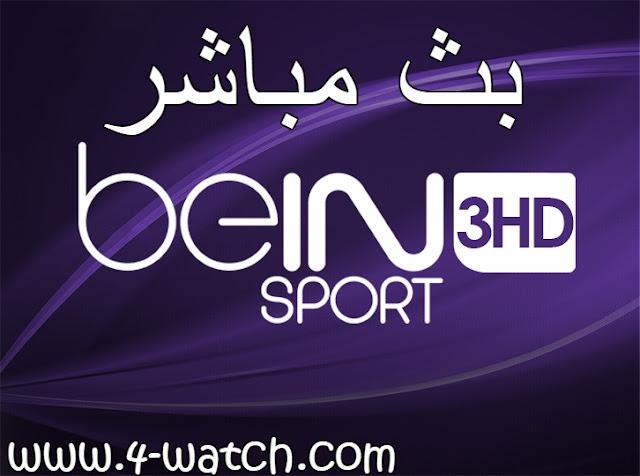 Bein Sport 3 HD Live, مشاهدة بي ان سبورت 3, بث مباشر, قناة بي ان سبورت , مجانا