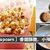 好吃的Popcorn,小孩的最爱!简单做法,只需3种材料,随时想吃就可以动手做啦!