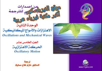 تحميل كتاب الإهتزازات والأمواج الميكانيكية -الحركة الإهتزازية pdf مترجم كامل برابط مباشر