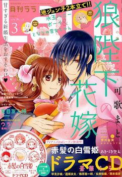 Ookami Heika no Hanayome de Mato Kauta