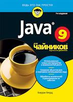книга Барри Берда «Java для чайников» (Java SE 9) - читайте о книге в моем блоге