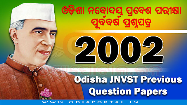 Odisha Navodaya Selection Test (JNVST) - 2002 Question Paper (ODIA) PDF