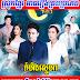 Khmer Movie - Kamhoeng Sneha - Movie Khmer - Thai Drama