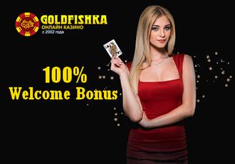 GoldFishka Offer