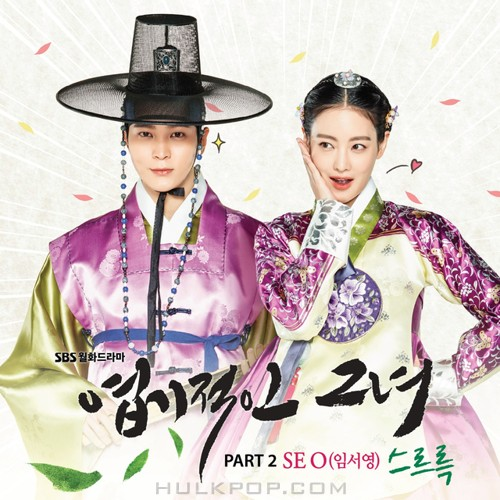 SE O – My Sassy Girl OST Part.2