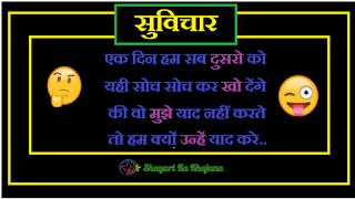image - ek din hum sab dusro ko hindi suvichar by shayari ka khajana