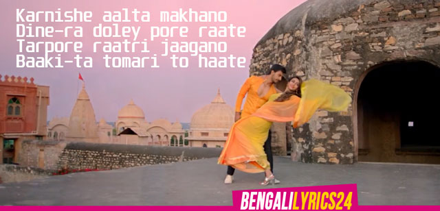 Tomake Chai Title Song Quote - Karnishe Aalta Makhano Dine Ra Doley Pore Raate
