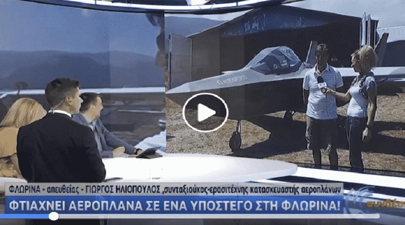 Από τη Φλώρινα φτιάχνει αεροσκάφη και τα στέλνει Αυστραλία! – Η Ελλάδα δεν του δίνει άδεια