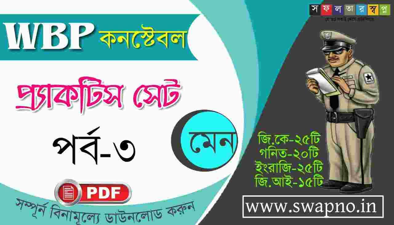 WBP Constable Main Practice Set Part-3 Bengali PDF