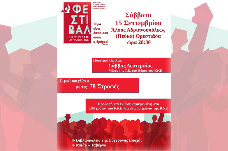 Στην Ορεστιάδα το Φεστιβάλ 100 χρόνια ΚΚΕ - 50 χρόνια ΚΝΕ