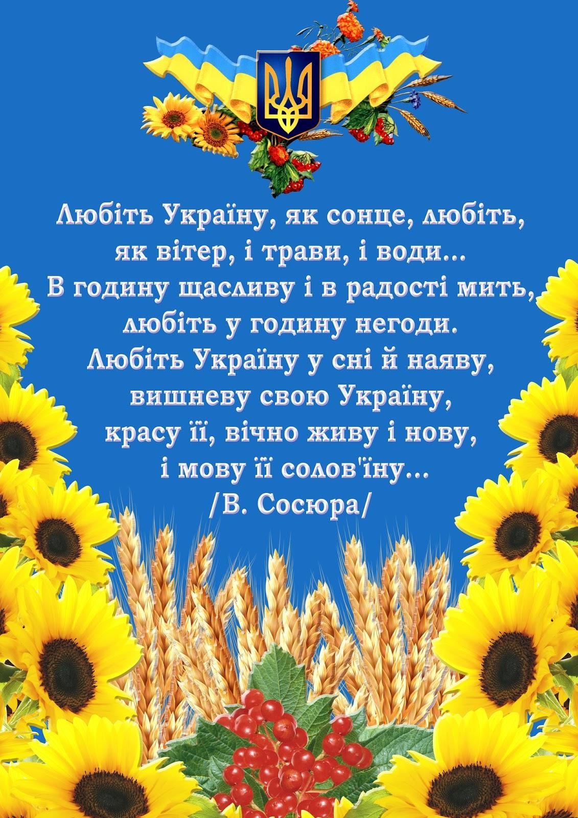 вислови про українську символіку редакции показал, что