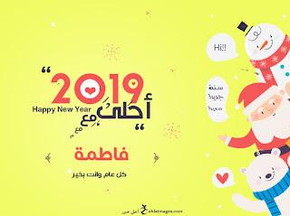 2019 احلى مع فاطمة