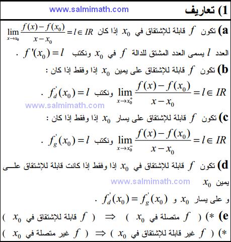 درس عموميات حول الدوال العددية Fonctions Numérique