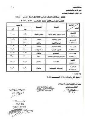 جدول امتحانات الصف الثاني الاعدادي العام عربي ولغات للفصل الدراسي الاول