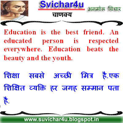 Education is the best firend. An Education person is respected everywhere. Education beats the beauty and the youth.