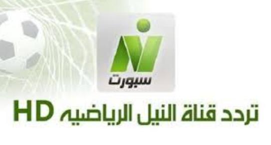 تردد قناة   Nile Sport الرياضية للعام 2019 على قمر نايل سات.