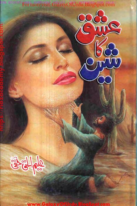 Ishq Ka Sheen by ALEEM UL HUQ HAQI