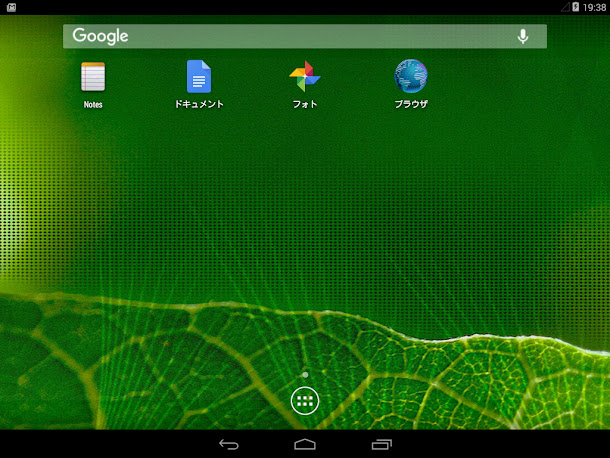 Android x86 4.4.4のホーム画面。壁紙が変更できません