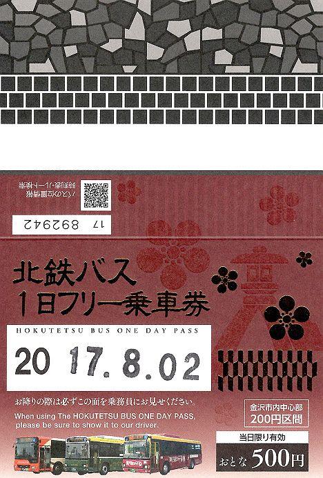 北鉄バス 回数乗車券1 100円券11枚綴