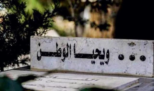 بضع كلمات على جدران الوطن ....