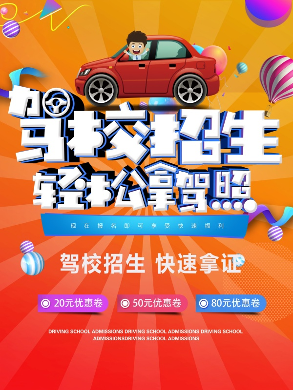 Driving school admissions poster free psd