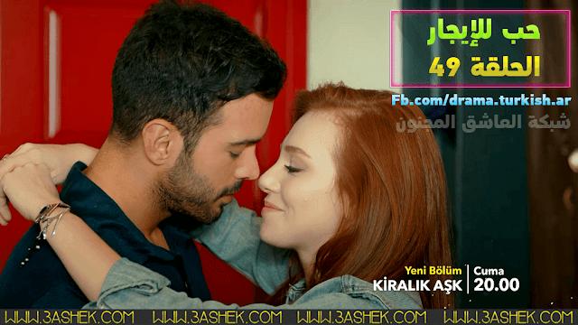 مسلسل حب للايجار Kiralık Aşk الحلقة 49 مترجمة للعربية