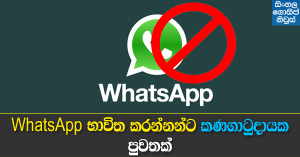 WhatsApp for Symbian Stops Working - What to do Next?