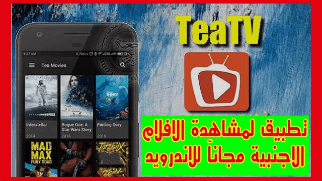 تطبيق لمشاهدة الافلام الاجنبية المترجمة