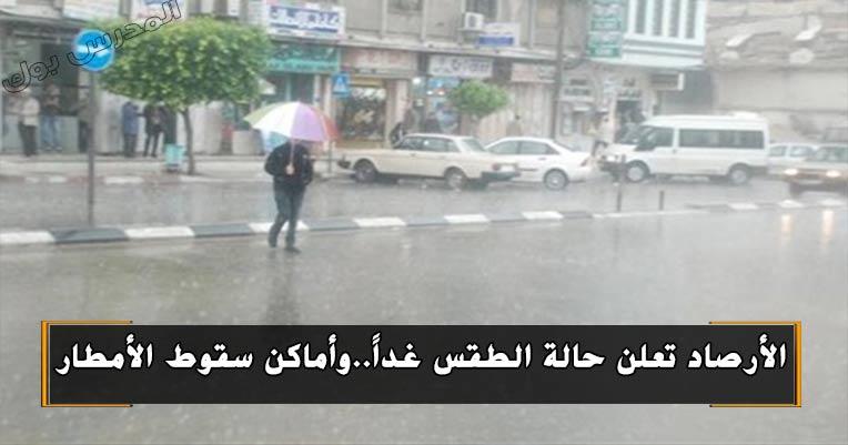 الأرصاد تعلن حالة الطقس غداً.. وأماكن سقوط الأمطار