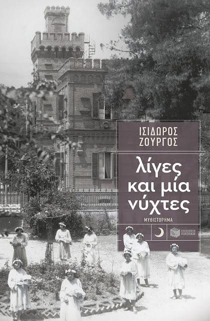 """Παρουσίαση του βιβλίου του Ισίδωρου Ζουργού """"Λίγες και μία νύχτες"""" στο Ναύπλιο"""