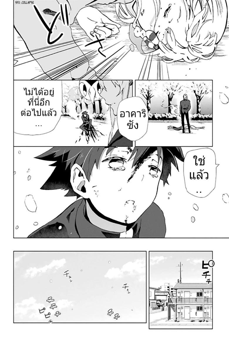 Mahou Tsukai no Deshi ga Warau Toki - หน้า 51