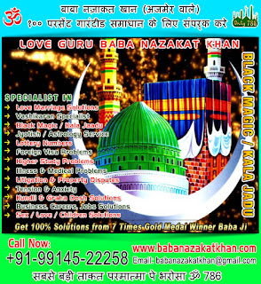 Tantrik Astrologer in India Punjab Ludhiana +91-99145-22258 +91-89689-15987 http://www.babanazakatkhan.com