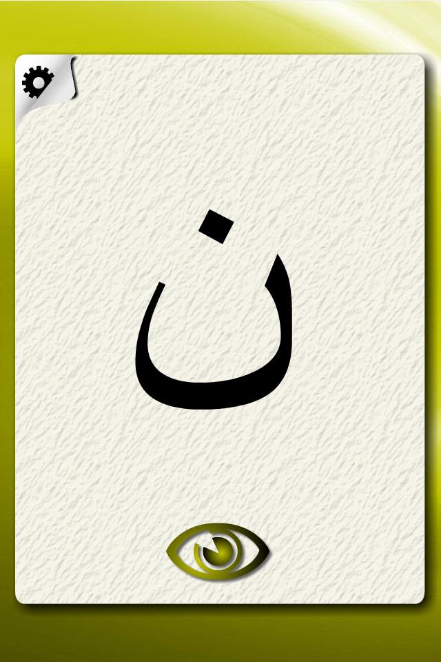 Urdu (Alphabet) Flash Cards APT APP