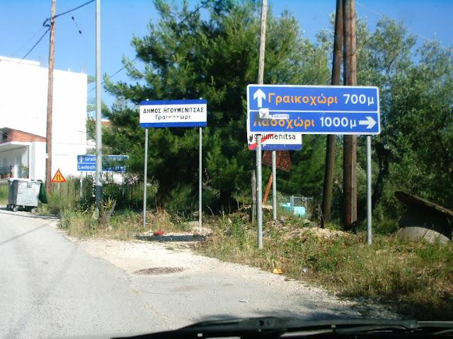 Δομή Φιλοξενίας Ασυνόδευτων Ανηλίκων δημιουργείται στο Γραικοχώρι Ηγουμενίτσας