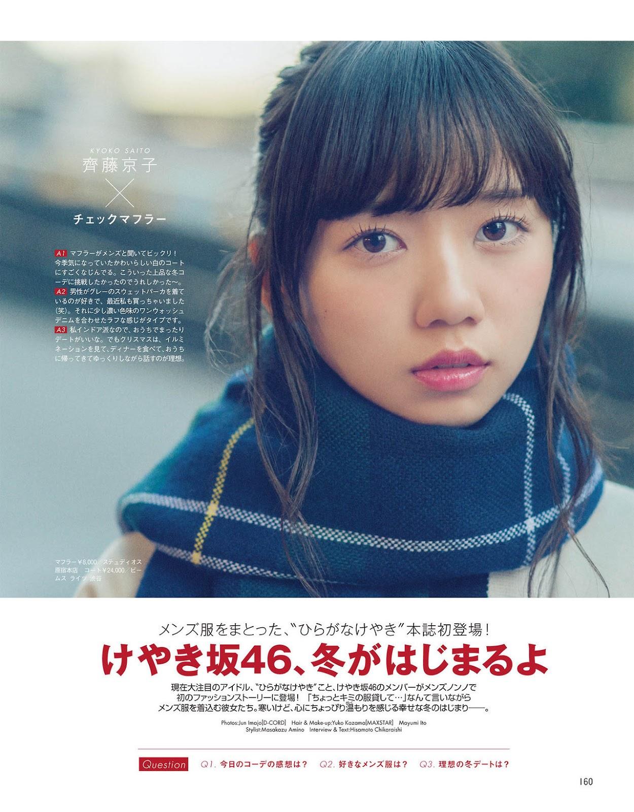 Keyakizaka46, Men's NONNO 2017.12 (メンズノンノ 2017年12月号)