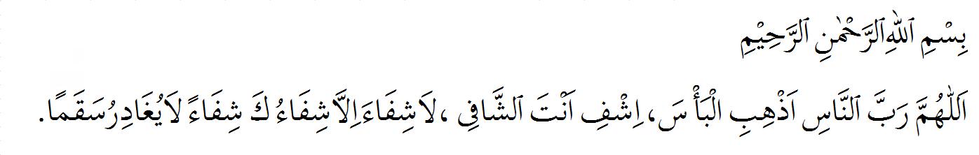 Doa Ketika Menjenguk Orang Sakit