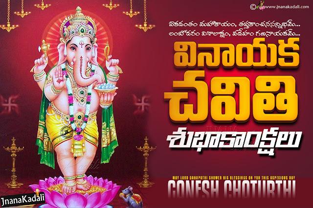 best telugu vinayaka chavithi greetings, online vinayaka chavithi images quotes, vinayaka chavithi quotes