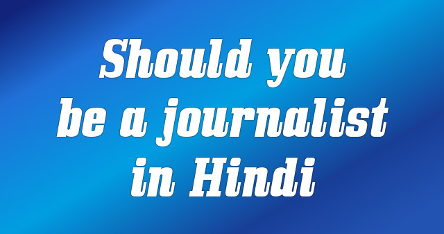 Should you be a journalist in Hindi