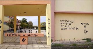 Μηνύματα κατά της Ελλάδας σε Γυμνάσιο της Λάρισας ανήμερα 28ης Οκτωβρίου