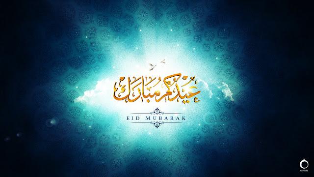 Eid Mubarak 2016 Wallpaper
