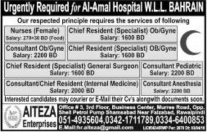 Al Amal Hospital Bahrain Jobs 2018