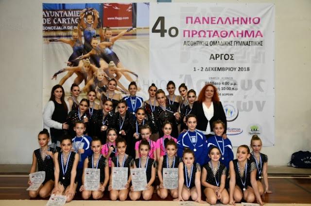 Με 2 χρυσά και 2 χάλκινα ο Φίλιππος Βέροιας στους Πανελλήνιους Αγώνες Αισθητικής Γυμναστικής στο Άργος