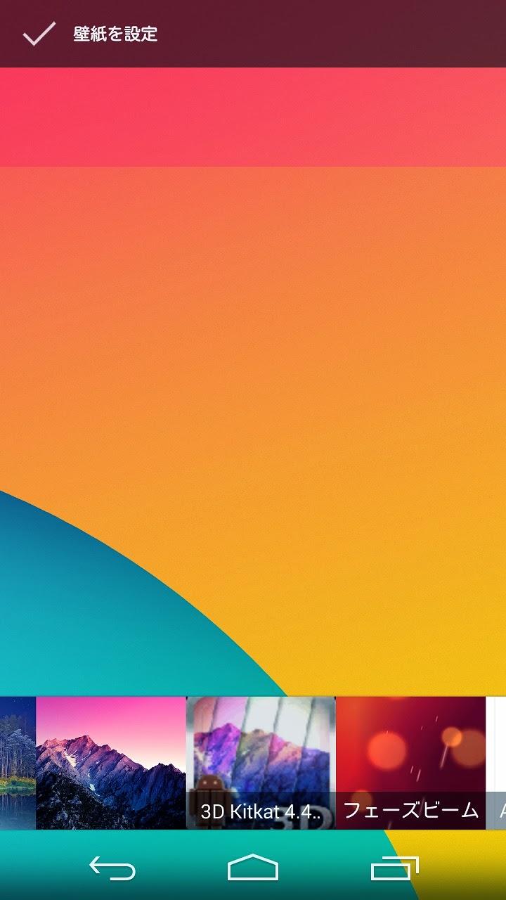 3d Kitkat 4 4 Mountain Lwpは Nexus 5 の山が3dで楽しめるライブ壁紙