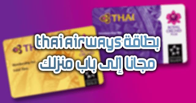 أحصل على بطاقة thai airways مجانا تصلك الى بيتك