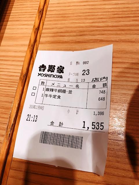 吉野家-帳單