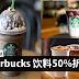 Starbucks 饮料50%折扣!优惠只限一天!