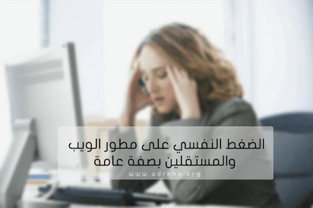 تطوير الويب