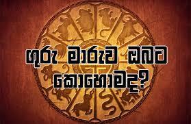 Horoscope predictions for Guru maruwa | Gossip Lanka Hot News